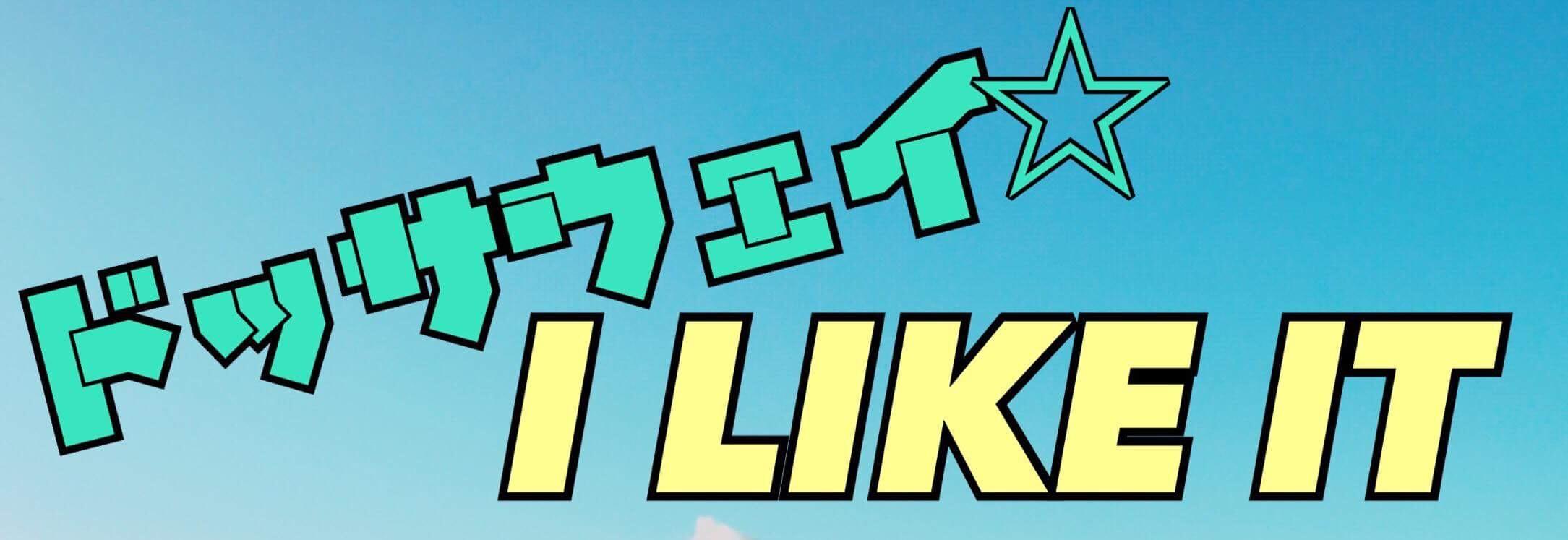 ドッサウェイ☆ I Like It